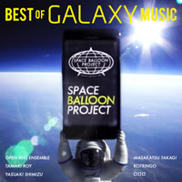 V.A. / BEST OF GALAXY MUSIC